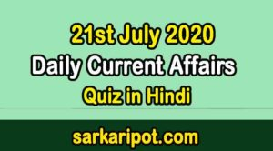 21st July 2020 Daily Current Affairs Quiz in Hindi