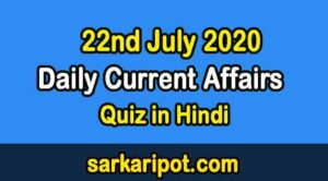 22nd July 2020 Daily Current Affairs Quiz in Hindi