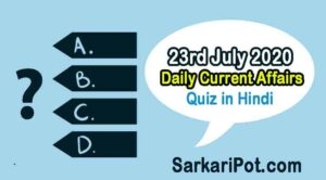 23rd July 2020 Daily Current Affairs Quiz in Hindi