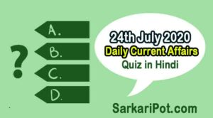 24th July 2020 Daily Current Affairs Quiz in Hindi