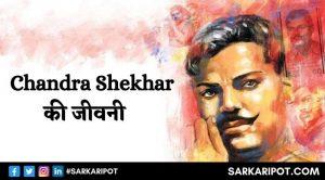 Chandra Shekhar Azad Ke Bare Mein