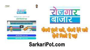 Delhi Govt Job Portal Online | jobs.delhi.gov.in