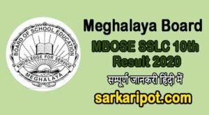 MBOSE Meghalaya Board SSLC 10th Result 2020