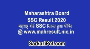 Maharashtra Board SSC Result 2020 Check @ www.mahresult.nic.in