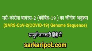 SARS-CoV-2(COVID-19) Genome Sequence