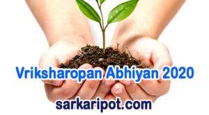 Vriksharopan Abhiyan