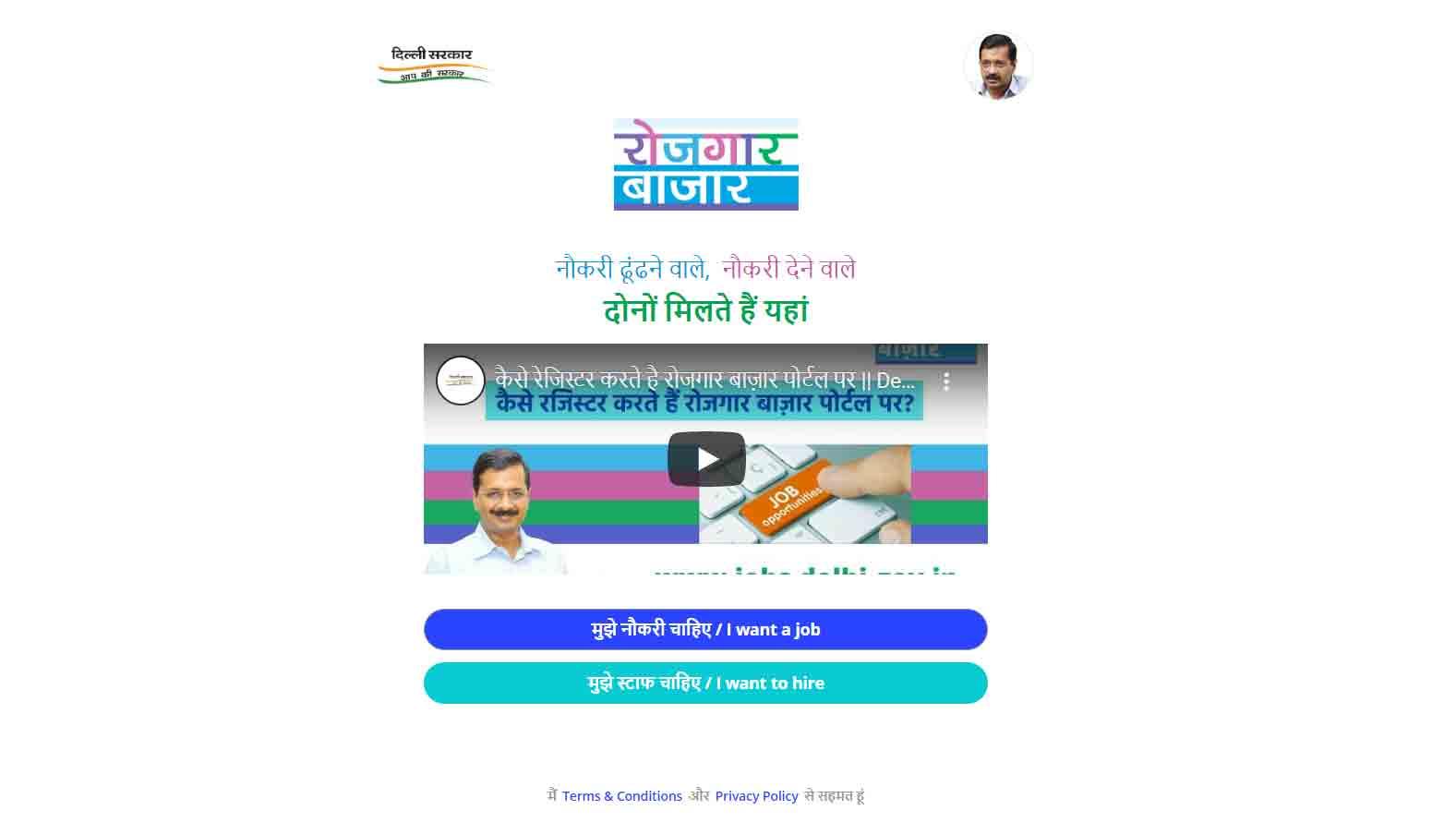 delhi rojgar bazar portal online registration