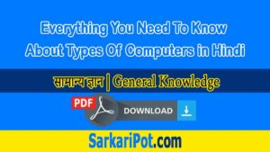 Everything You Need To Know About Types Of Computers in Hindi