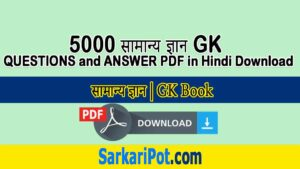 5000 सामान्य ज्ञान GK QUESTIONS and ANSWER PDF in Hindi