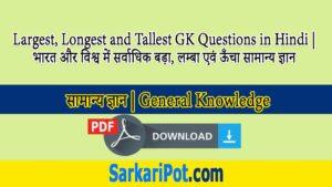 Largest, Longest and Tallest GK Questions in Hindi   भारत और विश्व में सर्वाधिक बड़ा, लम्बा एवं ऊँचा सामान्य ज्ञान