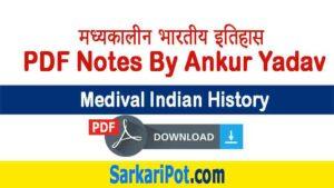 मध्यकालीन भारतीय इतिहास PDF Notes