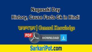 Nagasaki Day: History, Cause Facts Gk in Hindi