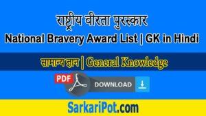 National Bravery Award List