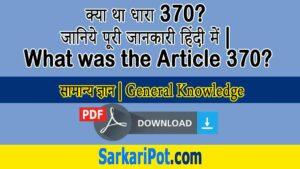 क्या था धारा 370? जानिये पूरी जानकारी हिंदी में   What was the Article 370?