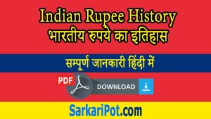 Indian Rupee History in Hindi