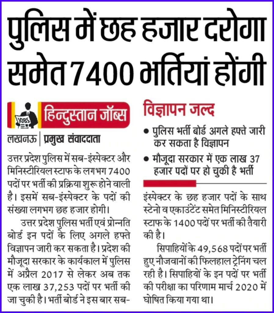 UP Police SI Recruitment 2020 Latest News