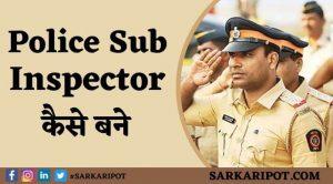 Police Sub Inspector Kaise Bane