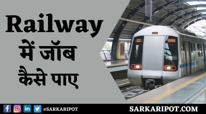 Railway Me Job Kaise Paye In Hindi