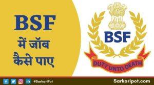 BSF Me Job Kaise Paye