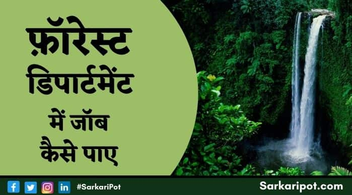 Forest Department Job Kaise Paye