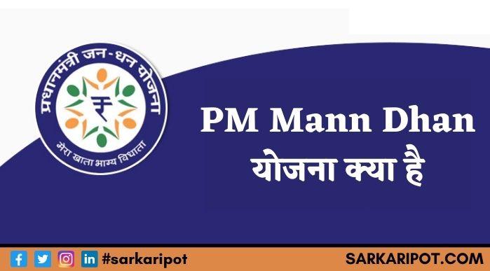 PM Kisan Man Dhan Yojna Kya Hai
