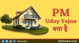 PM Uday Yojna Kya Hai