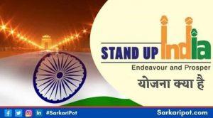 Stand Up India Yojna Kya Hai