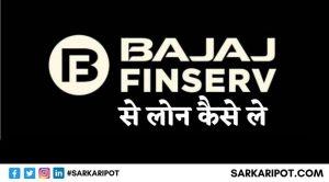Bajaj Finance Se Loan Kaise Le Hindi