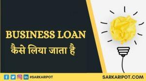 Business Ke Liye Loan Kaise Liya Jata Hai