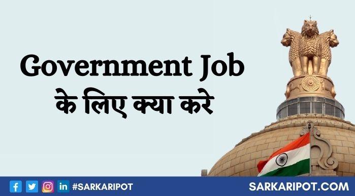 Government Job Ke Liye Kya Kare