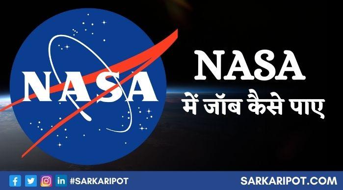 NASA Me Job Kaise Paye