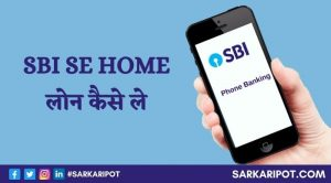 Sbi Se Home Loan Kaise Le In Hindi