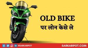 old bike pr loan kaise le