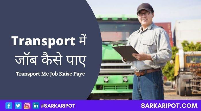 transport me job kaise paye